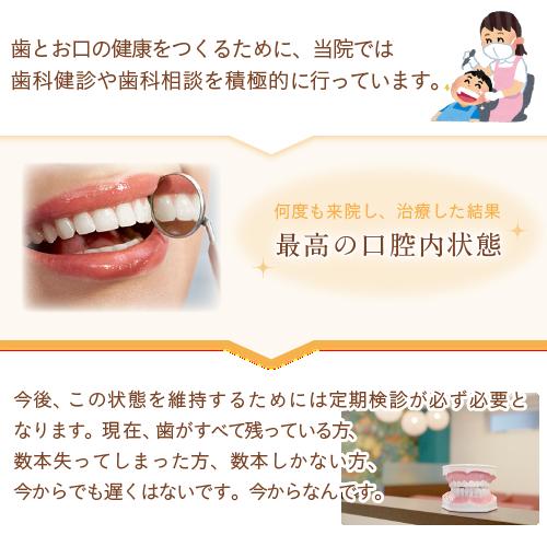 何度も来院し、治療した結果 今、最高の口腔内状態 今後、この状態を維持するためには定期検診が必ず必要となります。 現在、歯がすべて残っている方、数本失ってしまった方、数本しかない方、 今からでも遅くはないです。今からなんです。