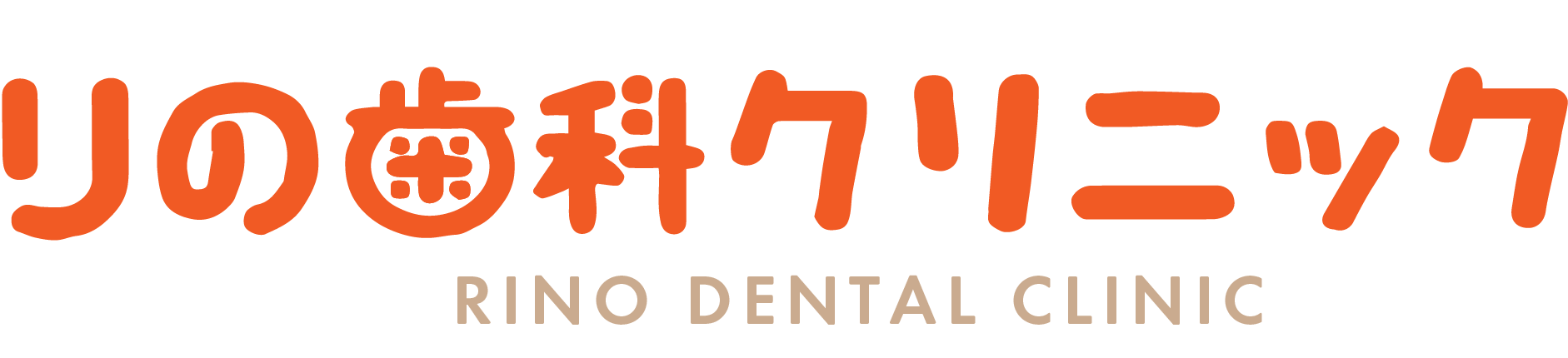 りの歯科クリニック