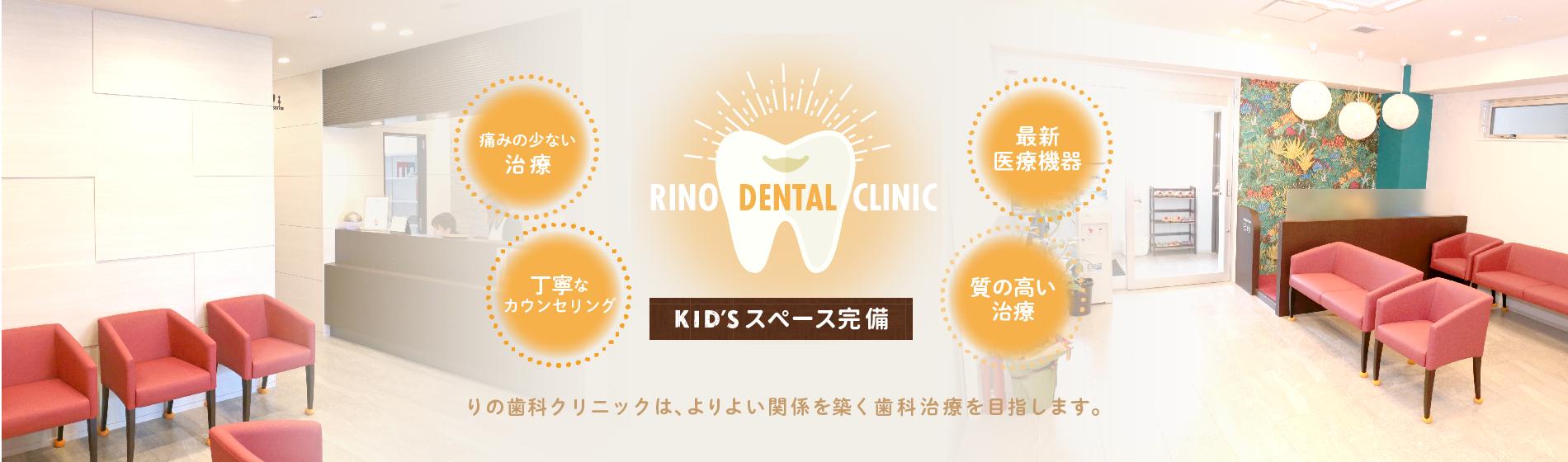 りの歯科クリニックはよりよい関係を築く歯科治療を目指します。キッズスペース完備